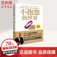 不抱怨的世界(全新增订版) 湖南文艺出版社