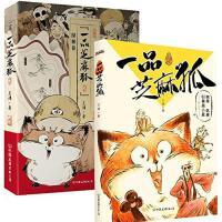 一品芝麻狐1+2 全两册/王溥作品 王溥 著作 等