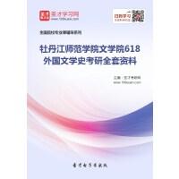2021年牡丹江师范学院文学院618外国文学史考研全套资料.