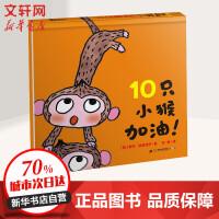 10只小猴加油! 二十一世纪出版社
