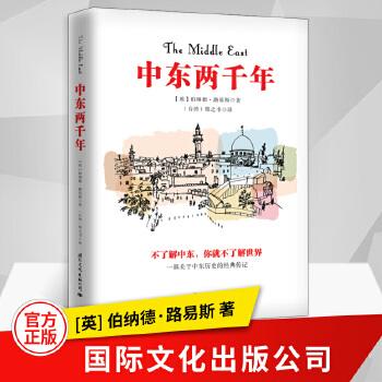 精装中东两千年 世界通史世界上下五千年历史故事书籍伯纳德路易斯著中东史