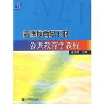 送书签~9787040150902 新课程背景下的公共教育学教程(xz)/ 余文森 / 高等教育出版社