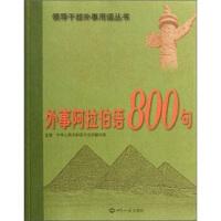 外事阿拉伯语语800句 9787501241736 世界知识出版社 中华人民共和国外交部翻译室