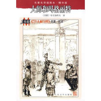 【二手旧书9成新】大师和玛格丽特 (苏)布尔加科夫,钱诚 人民文学出版社 9787020071463 【正版经典书,请注意售价高于定价】