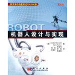 【新书店正版】机器人设计与实现,(美)Gordon McComb,Myke Predko著,庞明,科学出版社97870