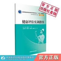 健康评估实训指导 中国医药科技出版社
