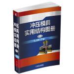 冲压模具实用结构图册