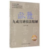 欧体九成宫碑技法精解