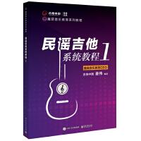 民谣吉他系统教程1