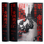 第三帝国的兴亡(精装2册,全新增订版)威廉・夏伊勒史学经典,内文全新修订升级