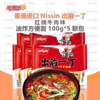 香港进口Nissin出前一丁红烧牛肉味油炸方便面100g*5联包