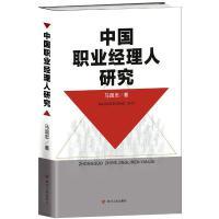 中国职业经理人研究 马国忠 著