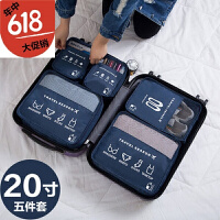 行李箱收纳袋套装旅行衣服整理包旅游内衣整理袋衣物收纳