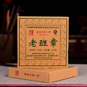【单片拍】2011年云南普洱茶 陈升号老班章砖 古树生茶 200克/片