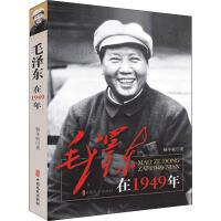 *在1949年 中国文史出版社