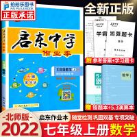 启东中学作业本七年级上册数学北师大版