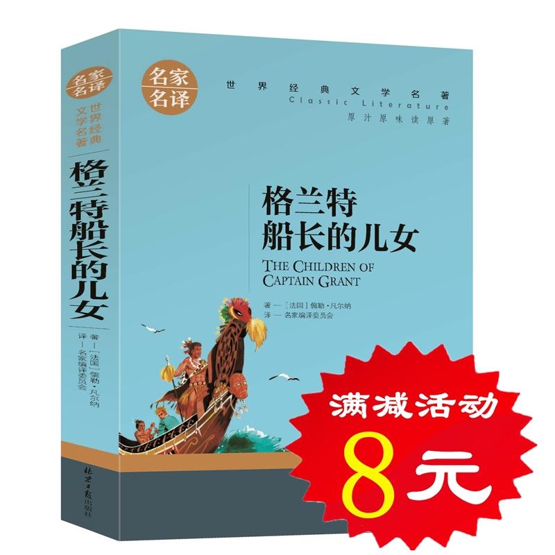 【选5本40元】正版 格兰特船长的儿女 凡尔纳科幻小说 初中小学生青少年课外阅读物 8-10-12-15岁儿童书籍3-4-5-6年级图书 北京日报出版社 书后定价13.8元