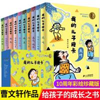 【礼盒装】我的儿子皮卡全套10册 10周年彩绘珍藏版 曹文轩系列儿童文学 小学生 曹文轩的书 小学生阅读的课外书 一二