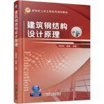 【正版全新直发】建筑钢结构设计原理 何延宏 高春 9787111618904 机械工业出版社