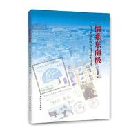【正版全新直发】情系东南极 王自磐 9787547611036 上海远东出版社