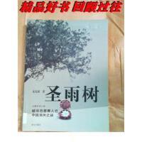 【二手旧书9成新】圣雨树 : 破译吉普赛人在中国消失之谜 : 长篇历史小说【馆藏】