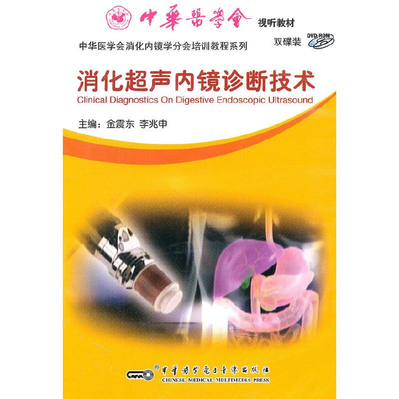 消化超声内镜诊断技术(2DVD)