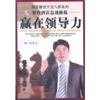 赢在领导力――酒店餐饮天龙八部系列(7DVD+手册)软件