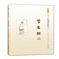 影印版丰子恺漫画集-学生相(1932开明书店版影印版,原汁原味再现子恺漫画)