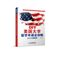 DIY美国大学留学申请全攻略(2015年最新版)