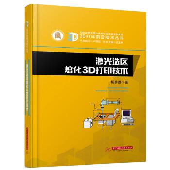 激光选区熔化3D打印技术 (全彩)3D打印前沿技术丛书