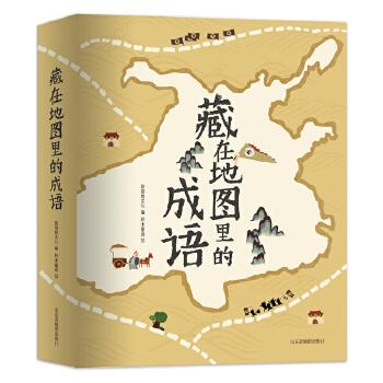 藏在地图里的成语(全四册) 提高孩子综合思维与学习能力的捷径,地图里的成语,把知识断点连成一片海 (一套与地图相结合的成语,地理、历史、名人、寓言、神话、典籍全涵盖)