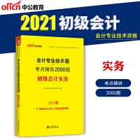 中公教育2020全国会计专业技术资格考试辅导用书会计专业技术资格考试考点精练2000题初级会计实务