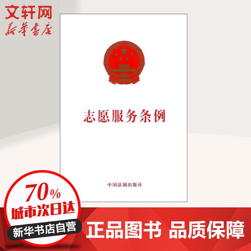 志愿服务条例 【文轩正版图书】