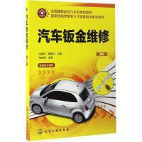 汽车钣金维修(第2版) 冯培林,黄春华 主编