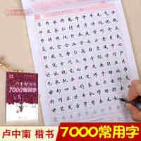 卢中南7000常用字卢中南楷书硬笔钢笔临摹练字字帖水笔签字笔中性笔圆珠笔铅笔字帖