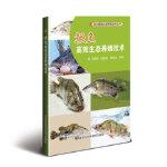 鳜鱼高效生态养殖技术 冯亚明,杨智景,顾海龙 中国农业科学技术出版社