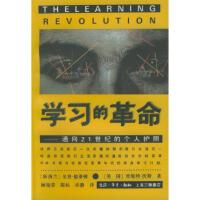 学习的革命:通向21世纪的个人护照 戈登・德莱顿,珍妮特・沃斯著,顾瑞荣,陈标,许静 上海三联书店