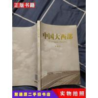 【二手9成新】中国大西部陈耀 著重庆出版社