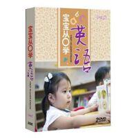 (2DVD)0-3岁/宝宝从零学英语 其他出版社