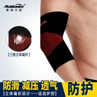 运动护臂护腕女健身网球打篮球装备男士羽毛球护肘胳膊关节护具