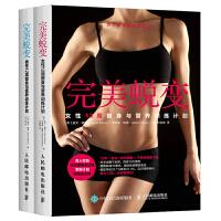 正版包邮 男女健身塑形减肥教程 完美蜕变 男性女性12周塑身与营养训练计划 2册 健身食谱 肌肉锻炼 运动减肥 塑造人