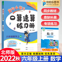 黄冈小状元口算速算练习册六年级上数学北师版