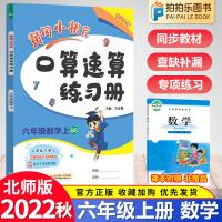 黄冈小状元口算速算六年级上册数学北师大版 2021秋新版