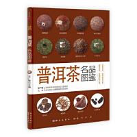 【新书店正版】普洱茶名品图鉴,王广智,龙门书局9787508837185