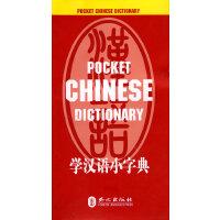 学汉语小字典 POCKET CHINESE DICTIONARY