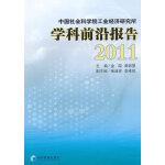 中国社会科学院工业经济研究所学科前沿报告2011