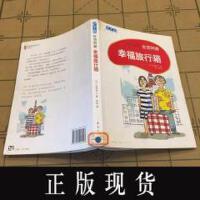 【二手旧书9成新】【正版现货】幸福旅行箱 岛田洋七9787544247993正版二手