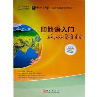 新华书店正版 多媒体小语种语言学习 印地语入门 2本书+2张光盘