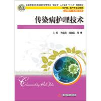 传染病护理技术(肖建英)