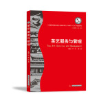 【正版、现货】茶艺服务与管理 赠送教学课件资源
